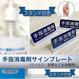 【送料無料】手指消毒剤  サインプレート・スタンド(ネイビー) 消毒 除菌 (店舗用品)