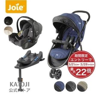 Joie (ベビー用品) - 【送料込】ジョイー トラベルシステム3点セット