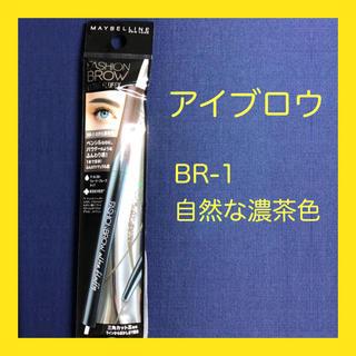 メイベリン(MAYBELLINE)の【新品】メイベリン パウダーインペンシル BR-1(アイブロウペンシル)