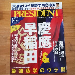 PRESIDENT (プレジデント) 2020年 4/17号(ビジネス/経済/投資)