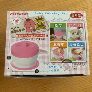 アカチャンホンポ - 離乳食用 調理器セット