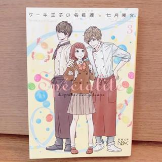 タカラジマシャ(宝島社)のケーキ王子の名推理 3(文学/小説)