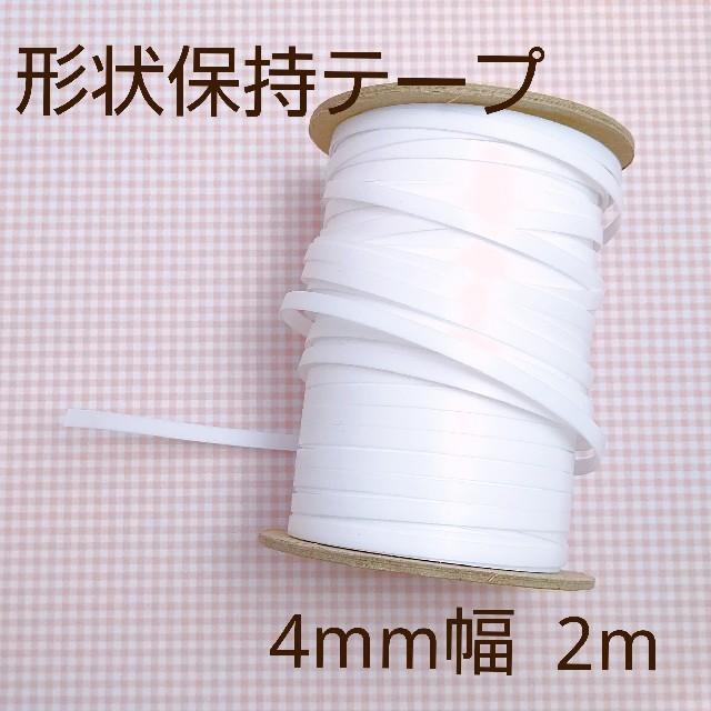 [R66KHT2]形状保持テープ 4mm幅 2m 形状保持コードの通販