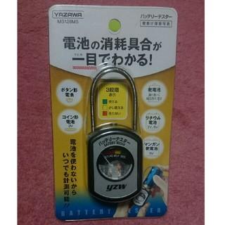 電池テスター MS128MS バッテリーテスター(その他)