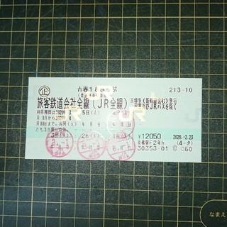 青春18きっぷ 1回分(返却不要)(鉄道乗車券)