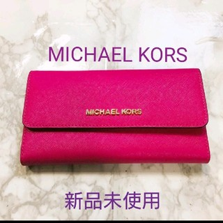Michael Kors - 【✨新生活応援セール✨】MICHAELKORS長財布