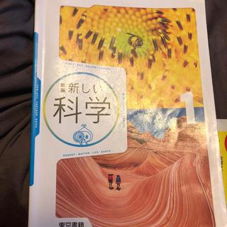 トウキョウショセキ(東京書籍)の中学 新しい科学 1 東京書籍 (語学/参考書)