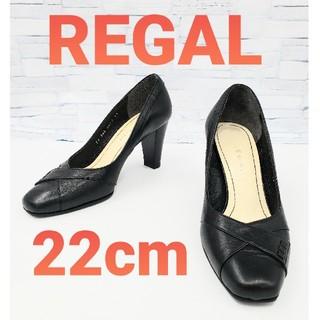 REGAL - 【REGAL】 パンプス 黒 22cm
