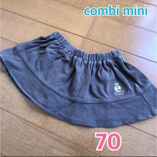 コンビミニ(Combi mini)の★ combi mini ★ コンビミニ スカート / ブラウン / 鹿の子(スカート)