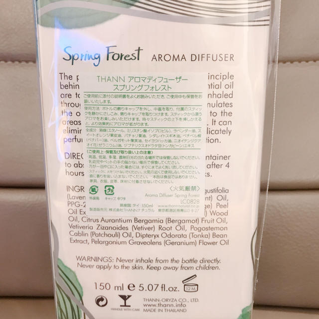 THANN(タン)のTHANN タン アロマディフューザー スプリングフォレスト 150ml コスメ/美容のリラクゼーション(アロマディフューザー)の商品写真