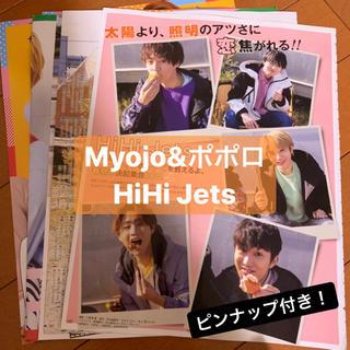 ジャニーズジュニア(ジャニーズJr.)のHiHi Jets  Myojo ポポロ  切り抜き(アート/エンタメ/ホビー)