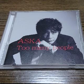 ダダ(DADA)のASKA Too many people 帯付き アルバム(ポップス/ロック(邦楽))