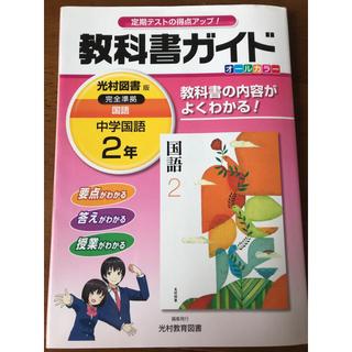 トウキョウショセキ(東京書籍)の教科書ガイド 中2 国語(語学/参考書)