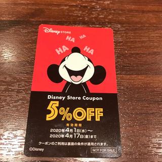 Disney - ディズニーストア 割引券