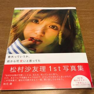 ノギザカフォーティーシックス(乃木坂46)の松村沙友理 1st写真集 (アート/エンタメ)