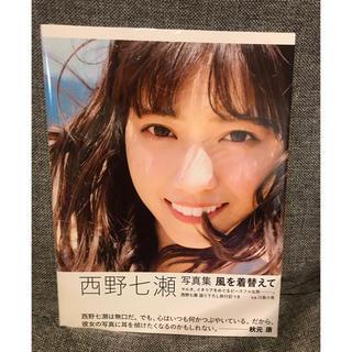 ノギザカフォーティーシックス(乃木坂46)の西野七瀬 2nd写真集(アート/エンタメ)