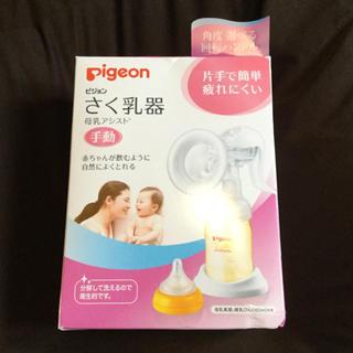 ピジョン(Pigeon)の新品未使用 Pigeon ピジョン さく乳器 母乳アシスト 手動(その他)