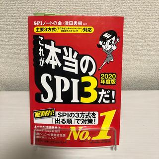 ヨウセンシャ(洋泉社)のこれが本当のSPI3だ! 主要3方式〈テストセンター・ペーパー・WEBテステ 2(ビジネス/経済)