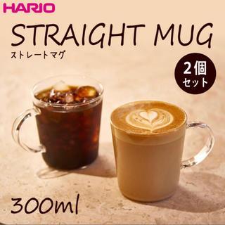 ハリオ(HARIO)のハリオ ストレートマグ 2個セット(グラス/カップ)