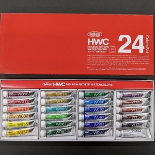 【未使用】ホルベイン 透明水彩絵具 24色セット