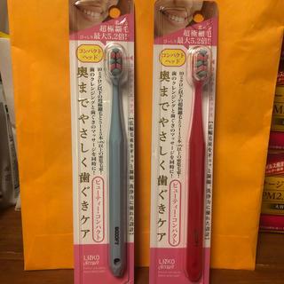2本セット★ルクスリエンコ ソフト歯ブラシ★ビューティーコンパクト