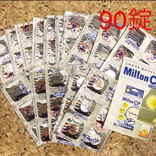ミントン(MINTON)のミルトン 90錠(食器/哺乳ビン用洗剤)