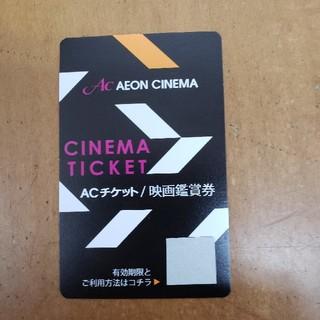 イオン(AEON)のイオンシネマ映画鑑賞券ACチケット2枚。2020年4月30日まで。(その他)