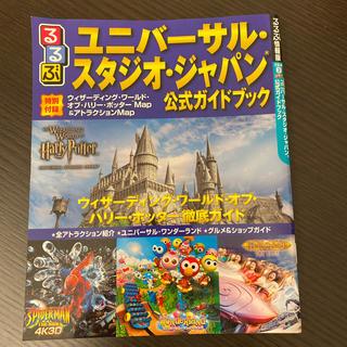 ユニバーサルスタジオジャパン(USJ)の値下げ中!るるぶ USJ公式ガイドブック(地図/旅行ガイド)