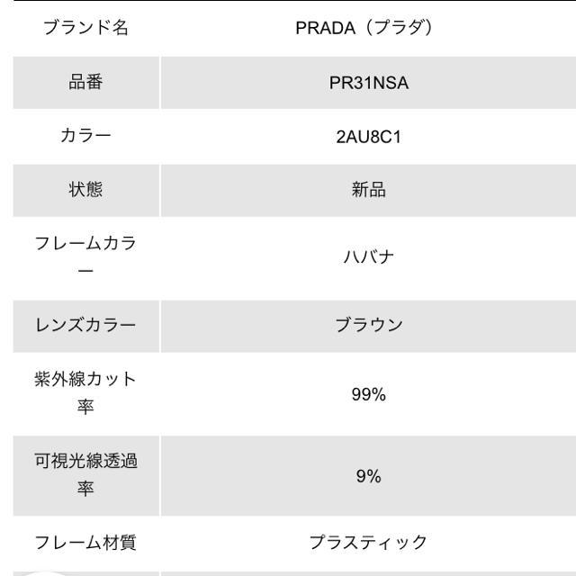 PRADA(プラダ)のPRADA プラダ サングラス  国内正規品 美品 🌟再値下げ レディースのファッション小物(サングラス/メガネ)の商品写真