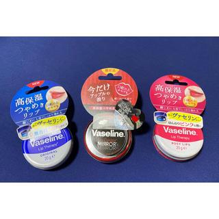ユニリーバ(Unilever)のヴァセリン リップ缶3セット(リップケア/リップクリーム)