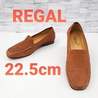 リーガル(REGAL)の【REGAL】リーガル フラットシューズ 22.5cm(ローファー/革靴)