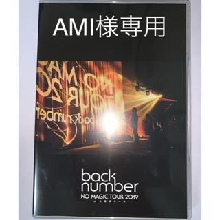 バックナンバー(BACK NUMBER)のAMI様専用⭐︎NO MAGIC TOUR 2019 at 大阪城ホール DVD(ミュージック)