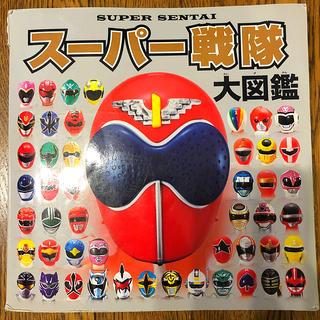 バンダイ(BANDAI)のスーパー戦隊大図鑑(絵本/児童書)