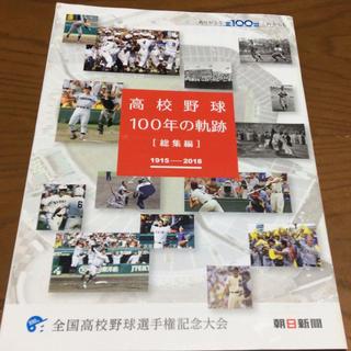 アサヒシンブンシュッパン(朝日新聞出版)の高校野球100年の軌跡ー総集編(記念品/関連グッズ)