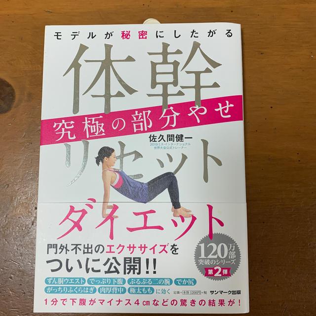 サンマーク出版(サンマークシュッパン)の体幹リセットダイエット モデルが秘密にしたがる究極の部分やせ エンタメ/ホビーの本(ファッション/美容)の商品写真