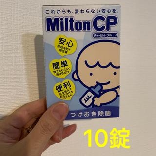ミントン(MINTON)のミルトン錠剤 10錠(哺乳ビン用消毒/衛生ケース)