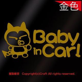 Baby in Car!☆ステッカー(fe/金)ベビーインカー小悪魔風(車外アクセサリ)