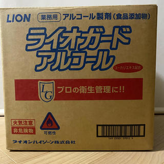 ライオン(LION)のライオガード アルコール 20L 業務用 消毒液 プロ用 アルコール製剤 (アルコールグッズ)