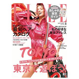 ELLE -  ELLE JAPON(エル・ジャポン) 2020年05月号 最新号