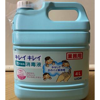 ライオン(LION)のキレイキレイ 泡で出る消毒液 業務用(4L) ライオン 病院 衛生用品(アルコールグッズ)
