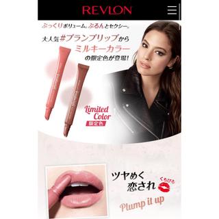 レブロン(REVLON)のレブロン キス プランピング リップクリーム 限定色 アーモンドスエード515(口紅)