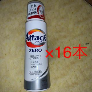カオウ(花王)のアタックゼロ 400g ×16本(洗剤/柔軟剤)