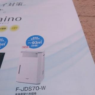 Panasonic - パナソニックジアイーノ F-JDS70-W56畳用