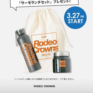 RODEO CROWNS WIDE BOWL - RODEO CROWNS サーモランチセット ノベルティ
