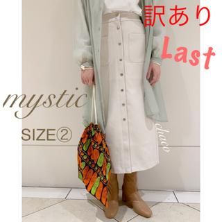 mystic - 最新作🕊¥7150【mystic】前ボタンタイトスカート  ロングスカート