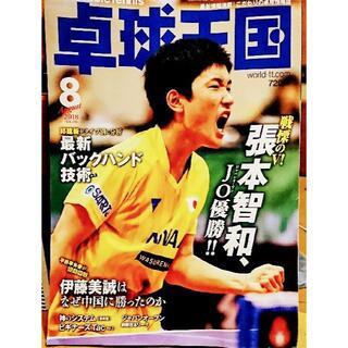タカラジマシャ(宝島社)の雑誌 卓球王国 2018年 8月号 張本智和JO優勝(趣味/スポーツ)