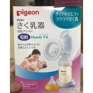 ピジョン(Pigeon)のPigeon 搾乳機 電動(その他)