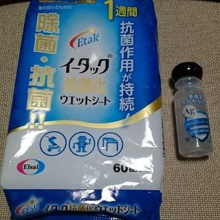 エーザイ(Eisai)のイータック抗菌ウェットシートとバンドジェル25㎜l(アルコールグッズ)
