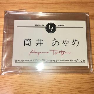乃木坂46 - 乃木坂46 ネームカード 筒井あやめ 乃木坂どこへ 特典