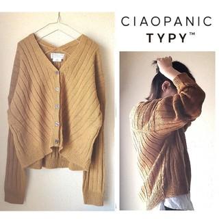チャオパニックティピー(CIAOPANIC TYPY)のCIAOPANIC TYPY/未使用 抜き襟リブニットカーディガン(カーディガン)